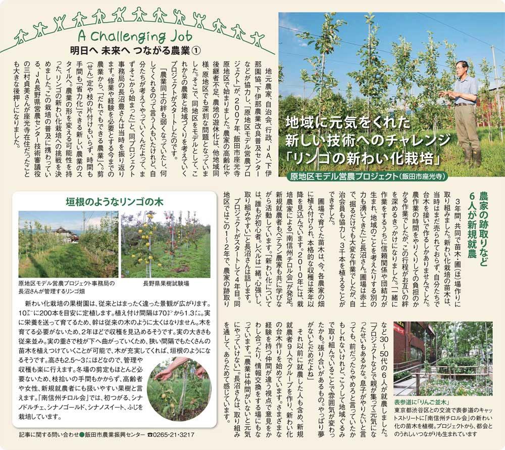 明日へ未来へつながる農業(1)2011年7月