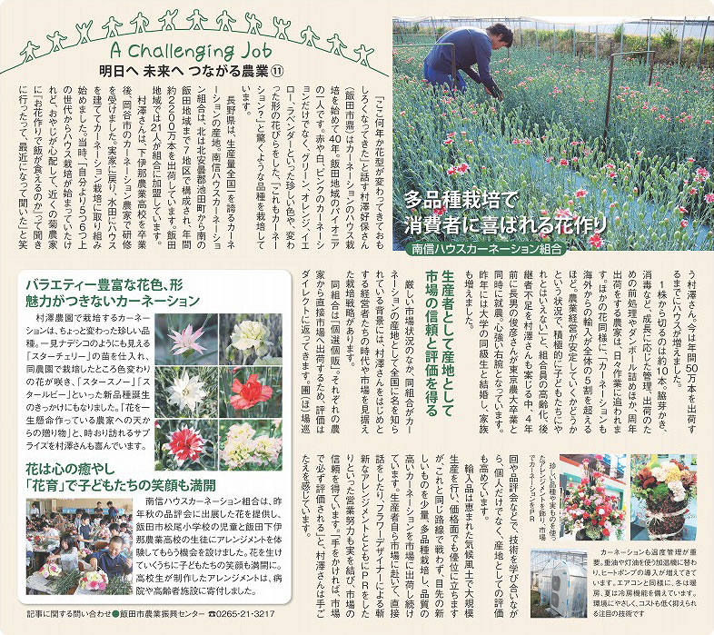 明日へ未来へつながる農業(11)2012年5月