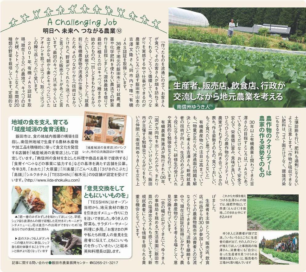 明日へ未来へつながる農業(12)2012年6月