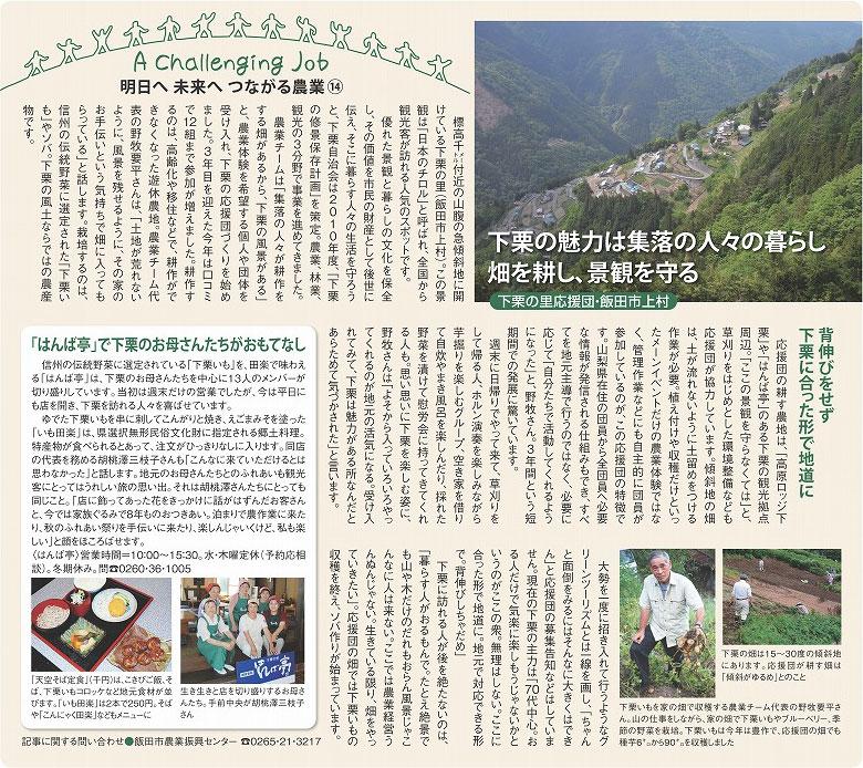 明日へ未来へつながる農業(14)2012年8月