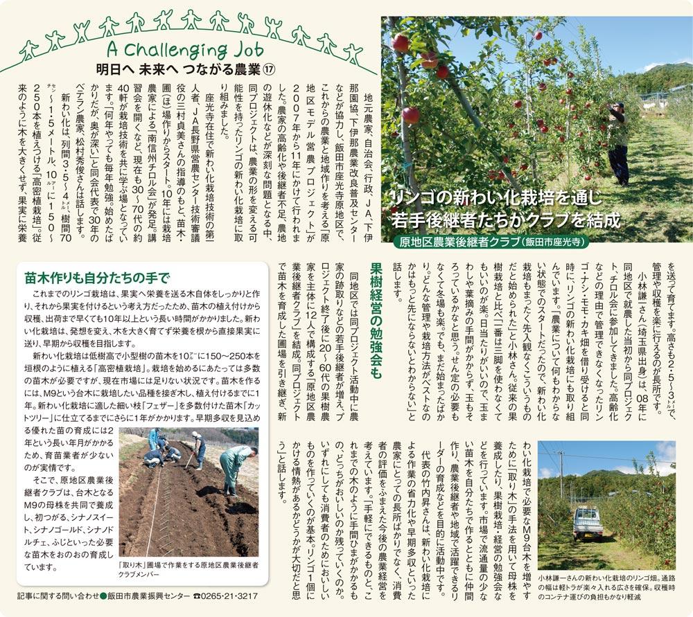 明日へ未来へつながる農業(17)2012年11月