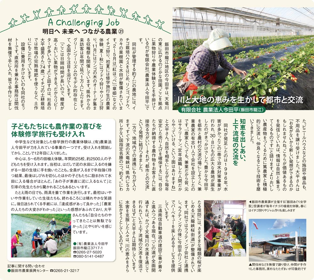 明日へ未来へつながる農業(21)2013年3月