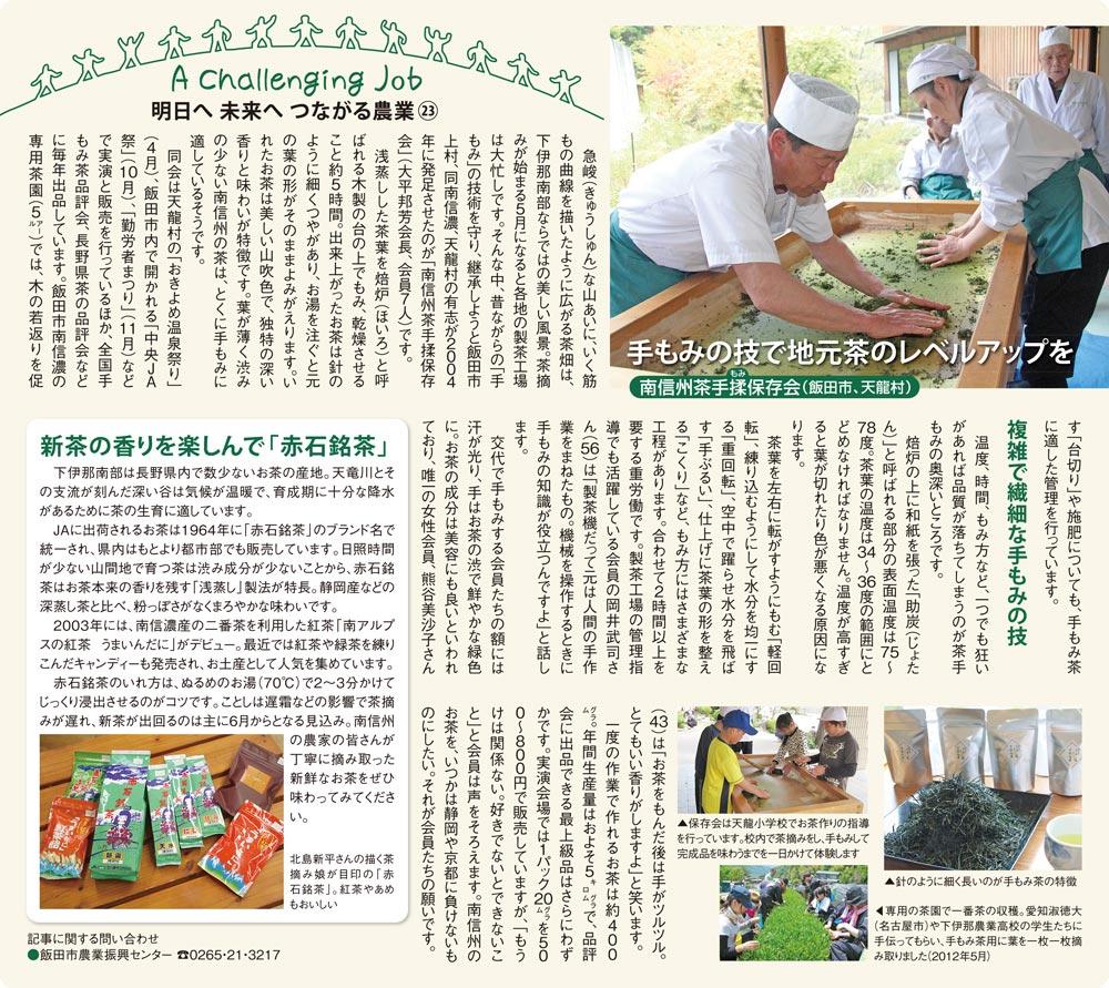 明日へ未来へつながる農業(23)2013年5月