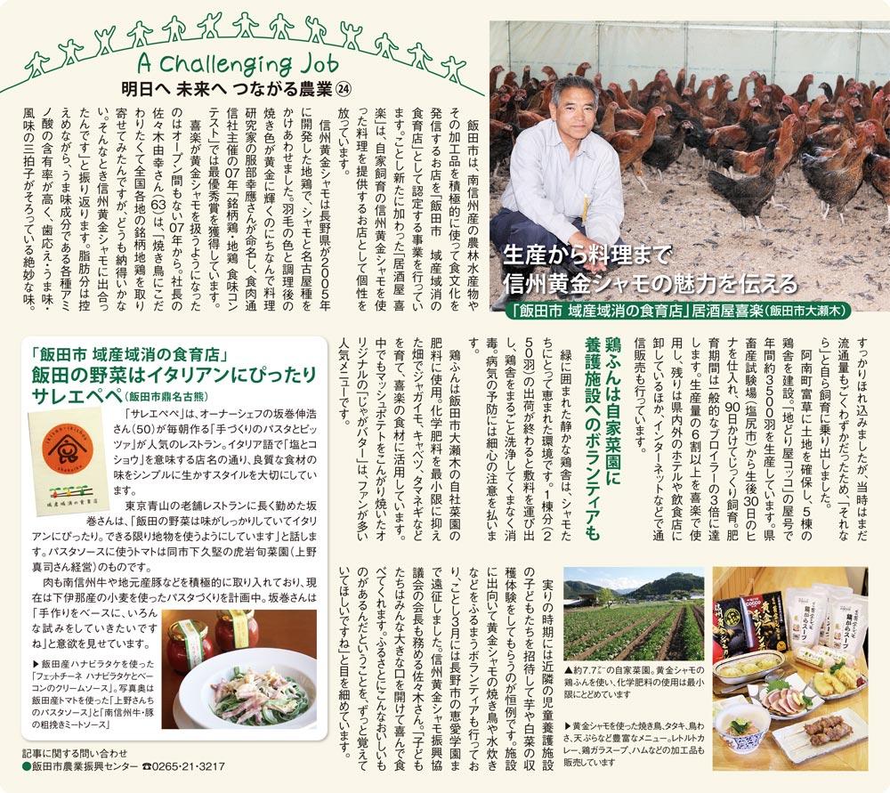 明日へ未来へつながる農業(24)2013年6月