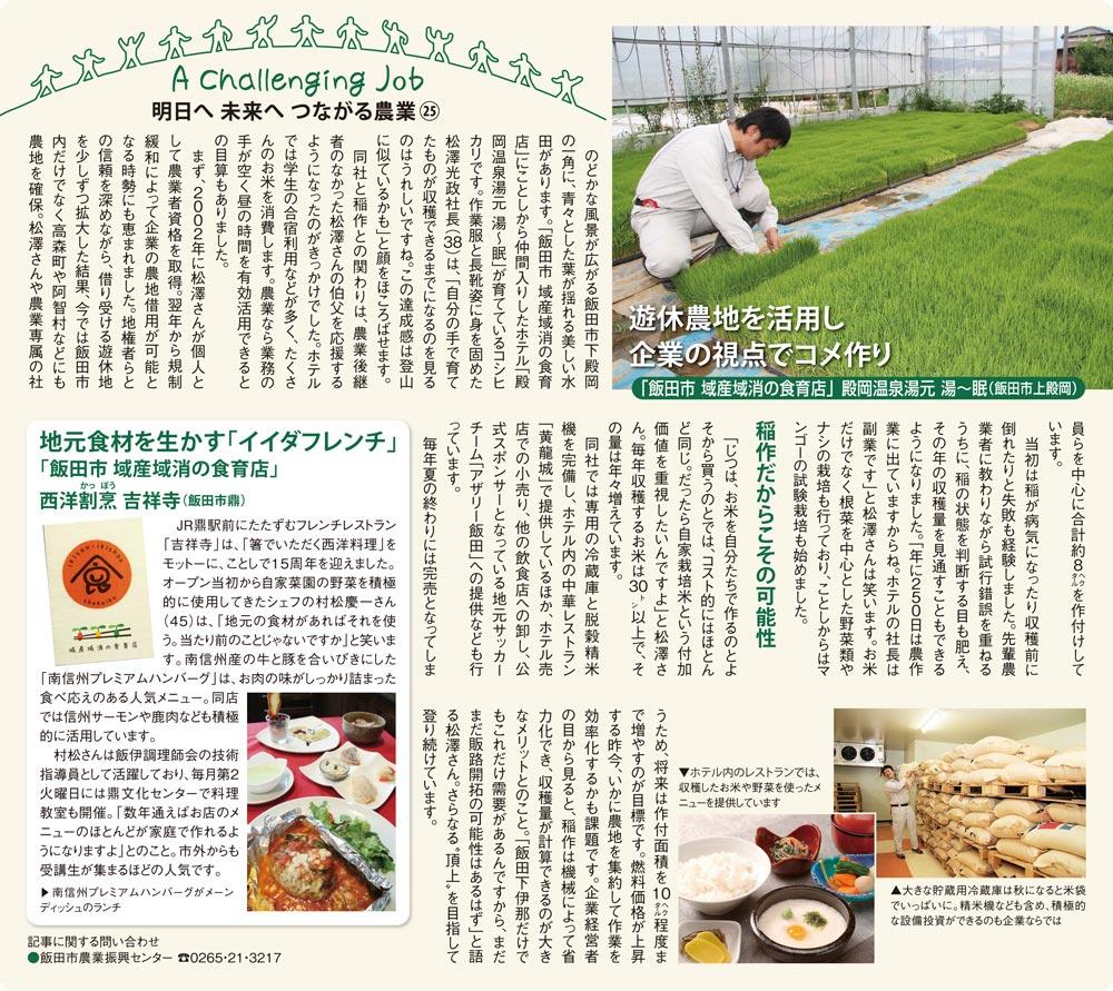 明日へ未来へつながる農業(25)2013年7月
