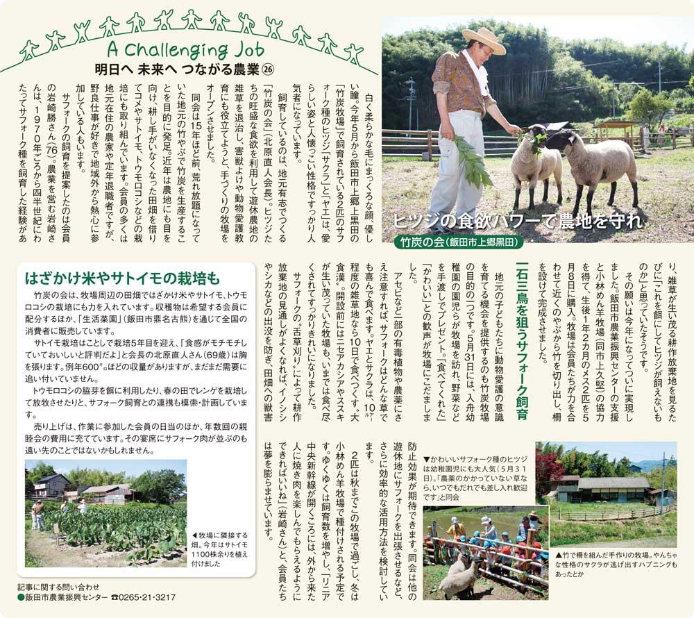 明日へ未来へつながる農業(26)2013年8月
