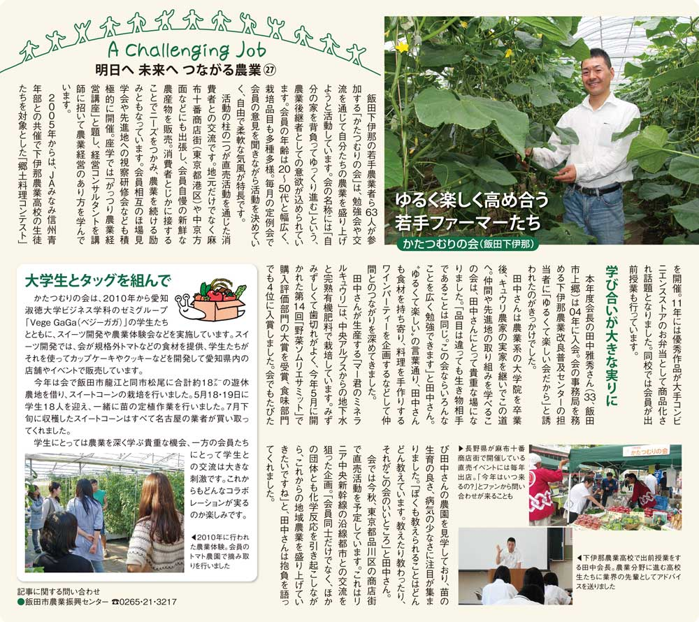 明日へ未来へつながる農業(27)2013年9月
