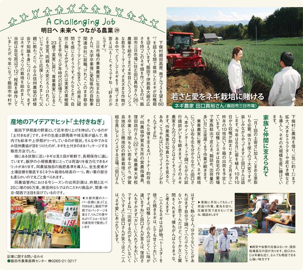 明日へ未来へつながる農業(29)2013年11月
