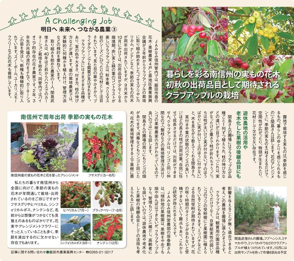 明日へ未来へつながる農業(3)2011年9月