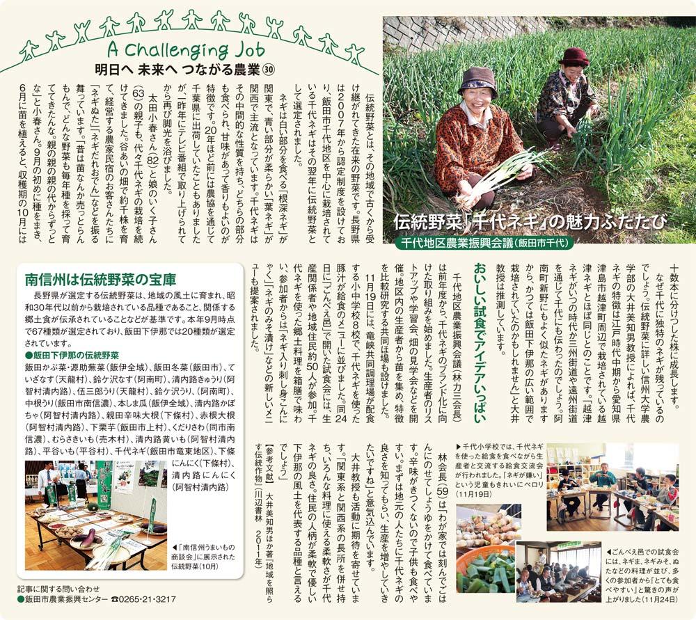 明日へ未来へつながる農業(30)2013年12月