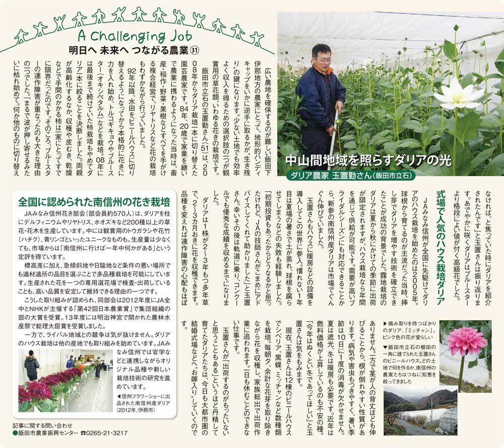 明日へ未来へつながる農業(31)2014年1月