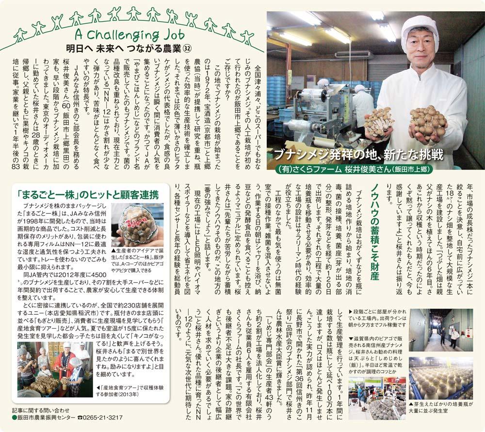 明日へ未来へつながる農業(32)2014年2月