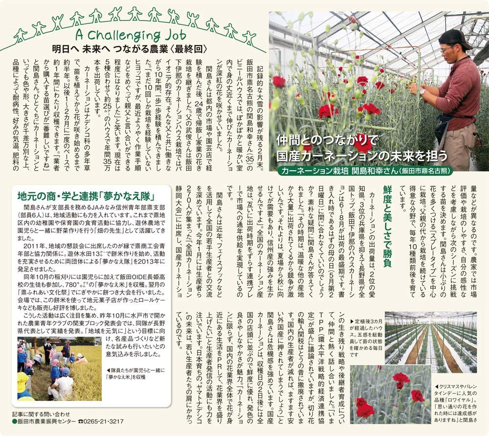 明日へ未来へつながる農業(33)2014年3月