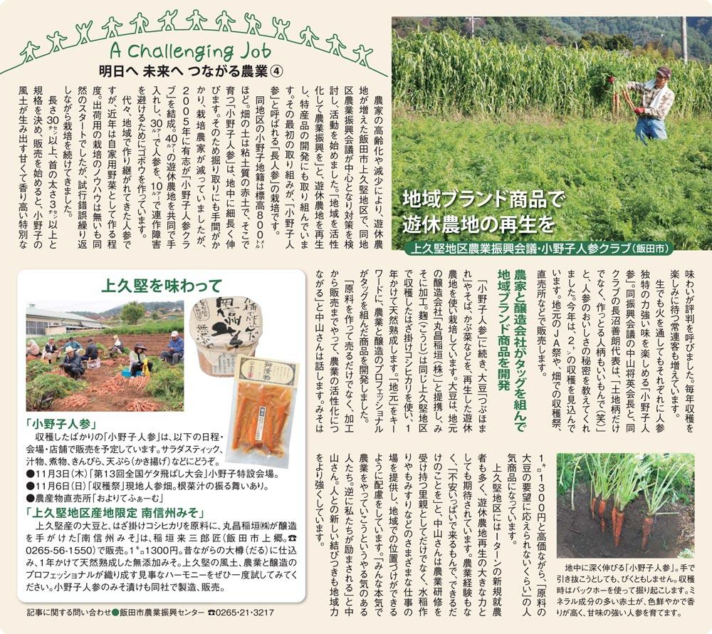 明日へ未来へつながる農業(4)2011年10月