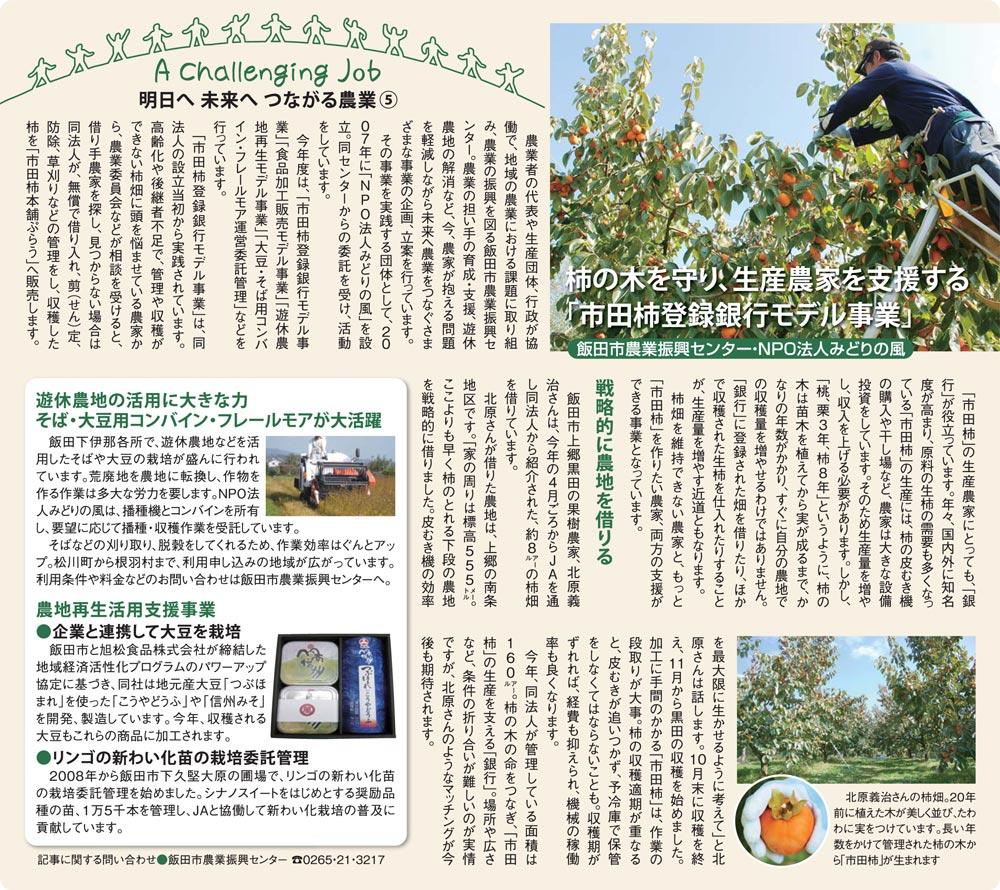 明日へ未来へつながる農業(5)2011年11月