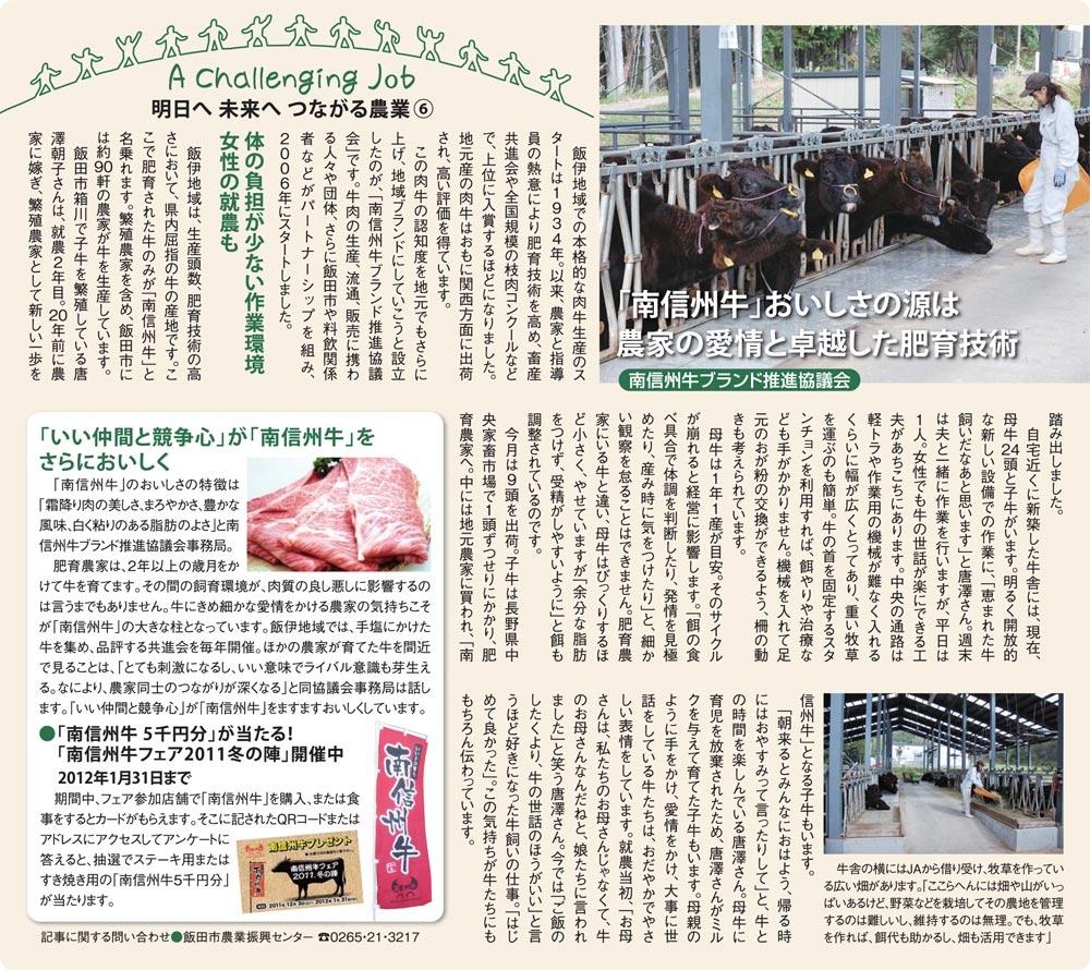 明日へ未来へつながる農業(6)2011年12月