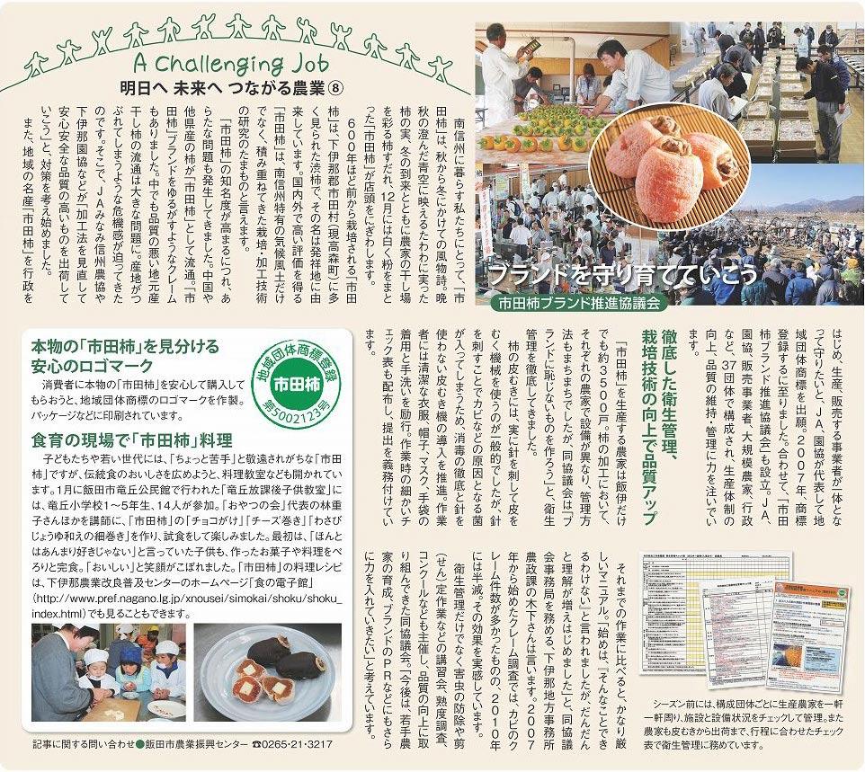 明日へ未来へつながる農業(8)2012年2月
